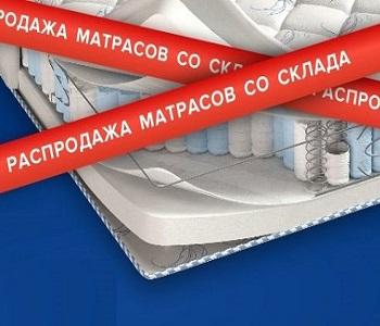 Распродажа матрасов со склада